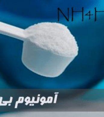 بی کربنات آمونیوم